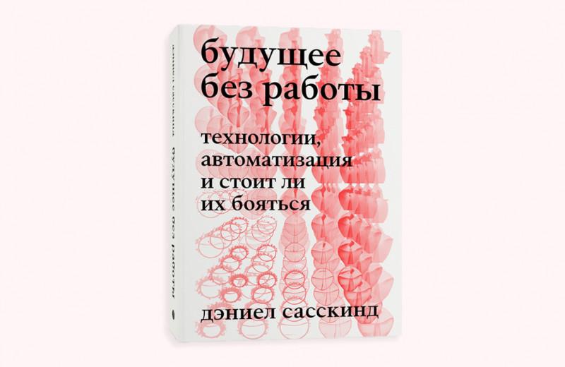 Издательство Individuum перевело книгу на русский с помощью машинного перевода: фрагмент до и после редактуры человеком
