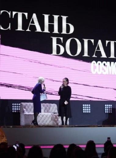 Как прошел первый женский форум Cosmopolitan о финансовой независимости