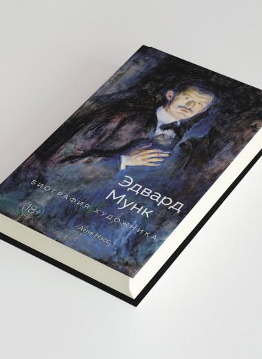Жизнь и творчество Эдварда Мунка — в новой биографии художника. Публикуем фрагмент книги новержской писательницы Атле Нэсс