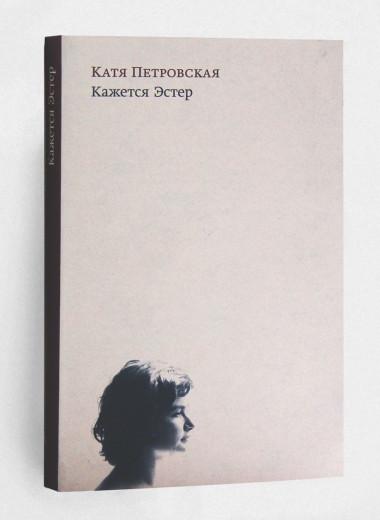 Важная книга: «Кажется Эстер» Кати Петровской