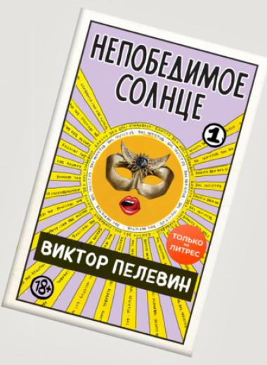 Стоит ли читать «Непобедимое солнце» — самый длинный роман Виктора Пелевина