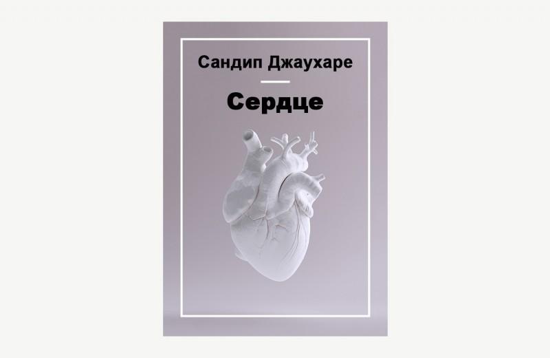 Сердце: история