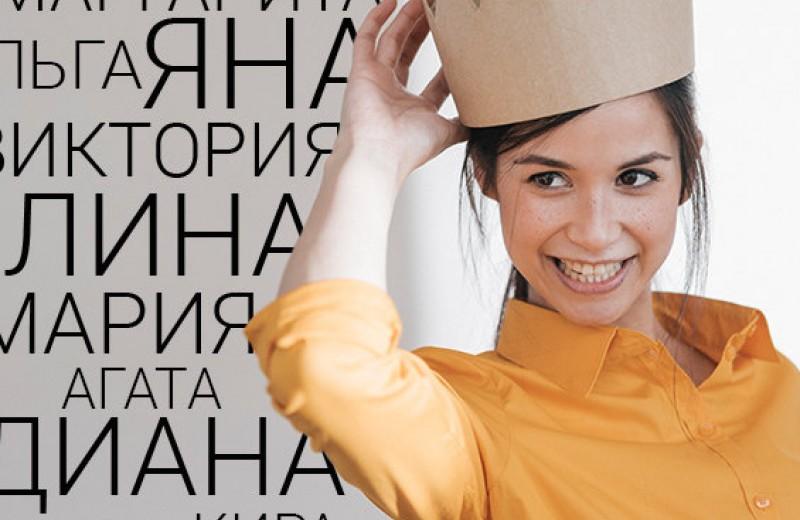 Алины правят миром: 10 самых сильных женских имён