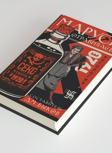 «Маруся отравилась: секс и смерть в 1920-е»: отрывок из новой книги Дмитрия Быкова
