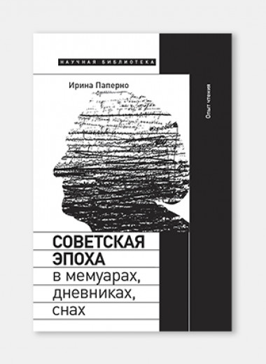 Кодовое слово для террора. Отрывок из книги Ирины Паперно «Советская эпоха в мемуарах, дневниках, снах»