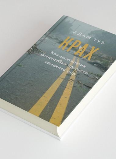 Чтение выходного дня: отрывок изновой книги экономиста Адама Туза отом, как десятилетие экономических кризисов сделало наш мир таким, какой он есть