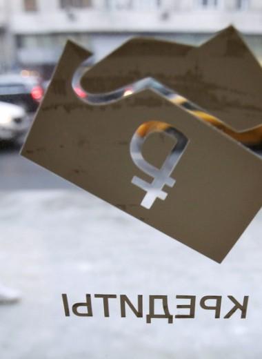 Банки дадут пострадавшим от коронавируса кредитные каникулы