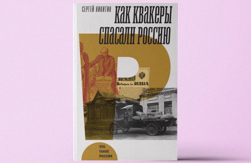 «Как квакеры спасали Россию»