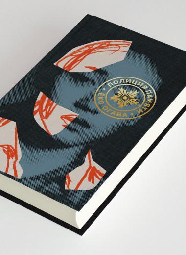 Преемница Мураками: что нужно знать о японской писательнице Ёко Огаве и ее романе «Полиция памяти» — эссе переводчика и востоковеда Дмитрия Коваленина