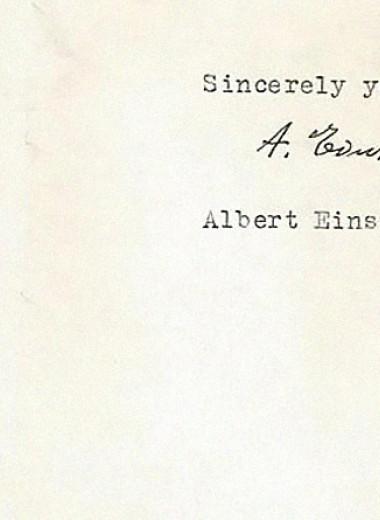 Обнаружено письмо Эйнштейна о пчелах и перелетных птицах