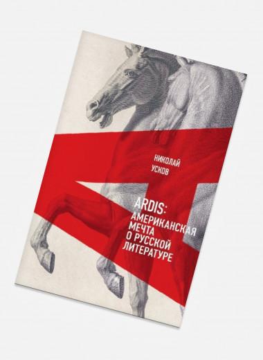 Что не так с книгой об американских издателях Бродского и Булгакова