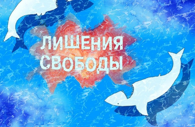 Свободные отношения: подводные камни, надводные рифы ивеселые акулы