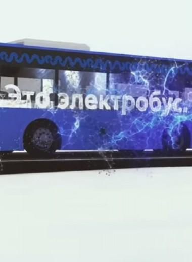 «А это — электробус, мать его». Московский Департамент транспорта попытался снять «молодёжную» рекламу, но вышло как обычно (видео)