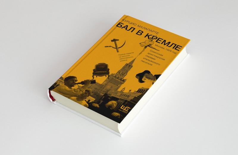 Москва 1930-х годов — в воспоминаниях итальянского писателя Курцио Малапарте: фрагмент романа
