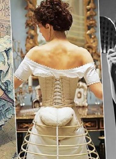 От корсетов до бра-фиттинга: эволюция нижнего белья за последние 200 лет