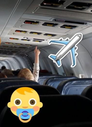 5 вещей, которые нужно знать перед полетом с ребенком