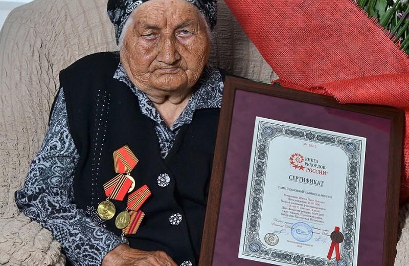 Скончалась самая старая жительница России
