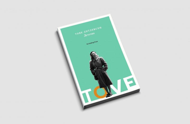 Чтение на раннюю осень: отрывок из книги «Детство» писательницы Тове Дитлевсен о жизни девочки из простой рабочей семьи в Дании
