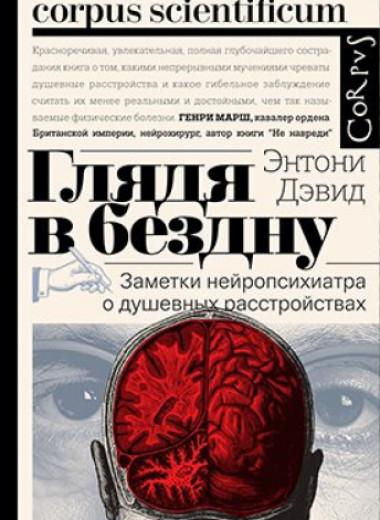 Семь детективных историй из практики британского нейропсихиатра. Отрывок из книги