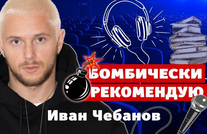 Бомбически рекомендую: Иван Чебанов советует фильмы, музыку, книги, подкасты и приложения