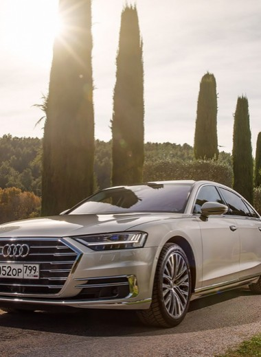 Голос природы. Тест-драйв Audi A6 и Audi A8 в Провансе