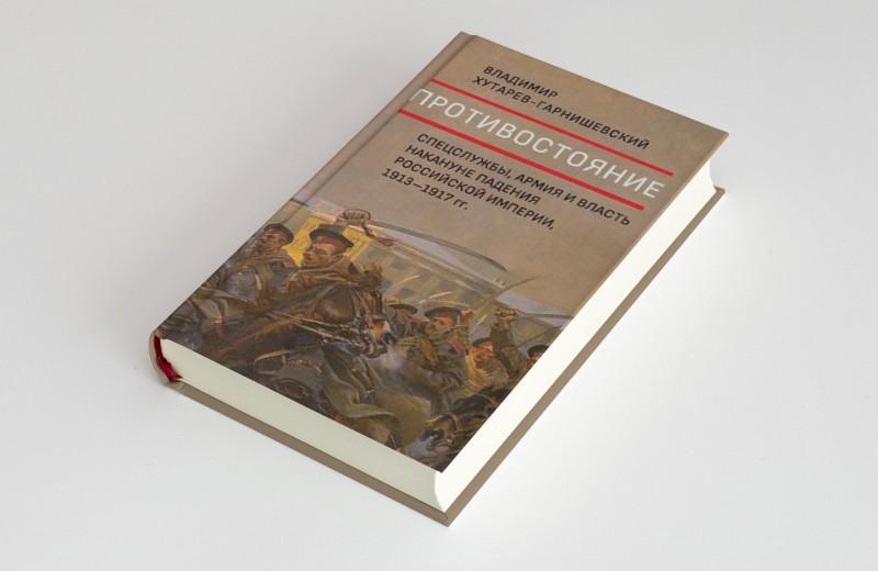 История царских спецслужб в период первой мировой войны