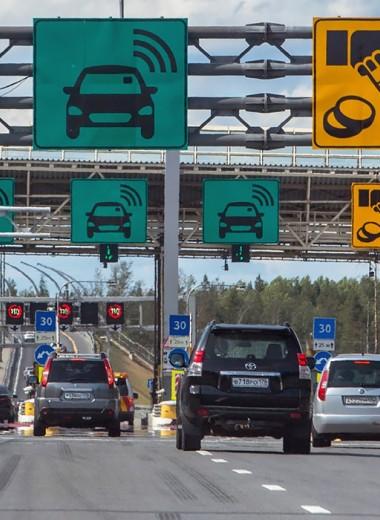 Платные дороги России: где есть, сколько стоят и какие строятся