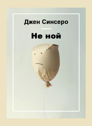 НЕ НОЙ