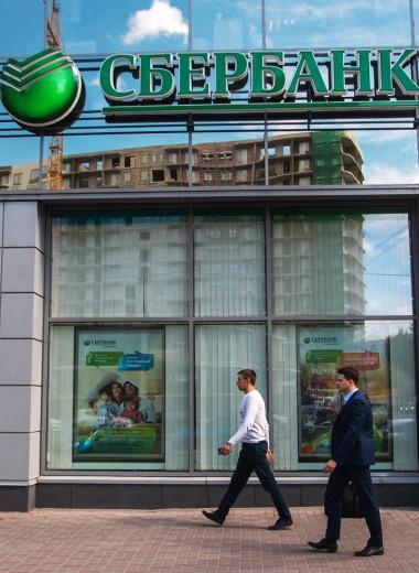 Отток средств граждан из Сбербанка прекратился