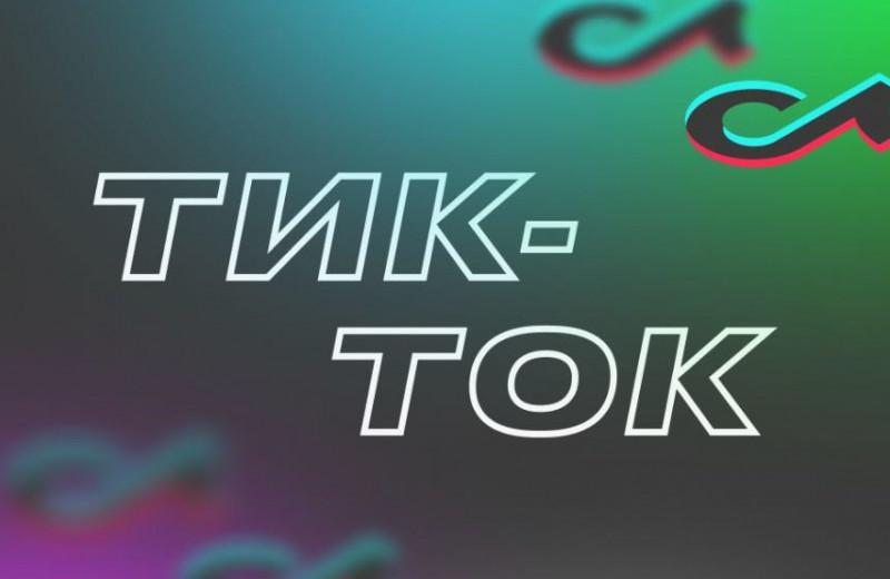 Тикток-поп: жанр, полностью меняющий русскую поп-музыку прямо сейчас