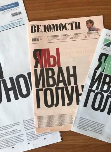 «Мы поддерживаем Ивана»: кто продает на Avito газеты с передовицей «Я/Мы Иван Голунов» за 15 000 рублей