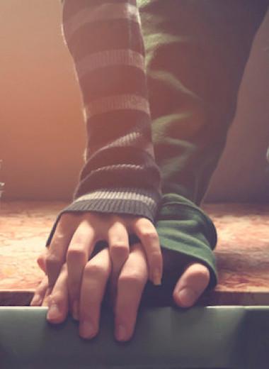 «День, когда я прикоснулась к незнакомцу»