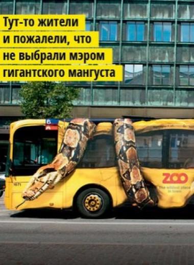 Не только средство передвижения: 12 примеров остроумной рекламы на автобусах