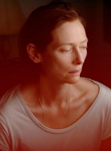 А в душе я взрываюсь: «Память» с Тильдой Суинтон — самый загадочный и понятный фильм-медитация Канн-2021
