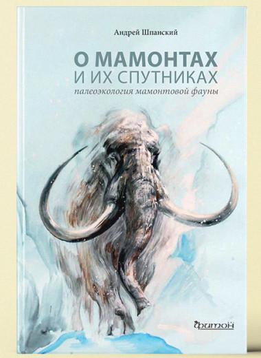 «О мамонтах и их спутниках: палеоэкология мамонтовой фауны»