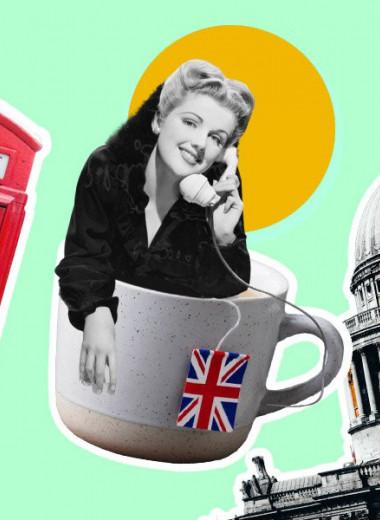 5 неочевидных правил общения с британцами