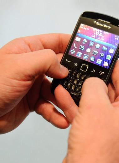 Как прослушка BlackBerry помогала США бороться с международными преступниками