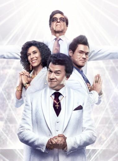 Господь, ржи: сериал «Праведные Джемстоуны» — неловкая трагикомедия о семье, вере в Бога и славе