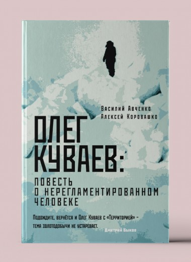 «Олег Куваев: повесть о нерегламентированном человеке»