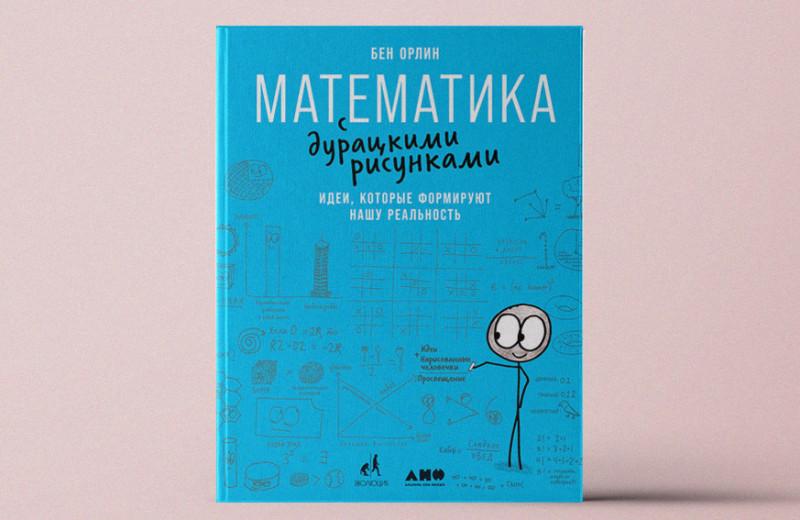 «Математика с дурацкими рисунками. Идеи, которые формируют нашу реальность»