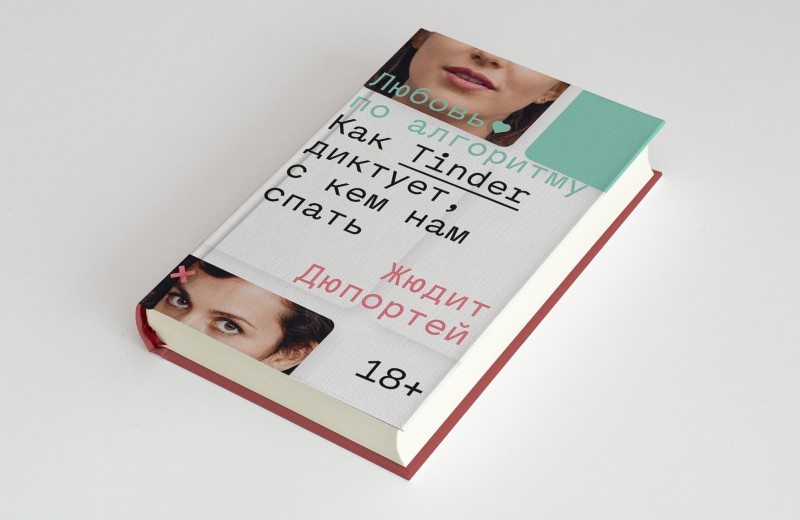 Что читать на выходных: отрывок из книги Жюдит Дюпортей «Любовь по алгоритму. Как Tinder диктует, с кем нам спать»