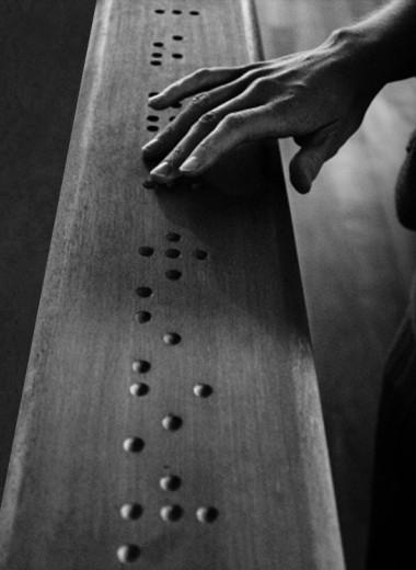 Как люди читают руками: история появления шрифта Брайля