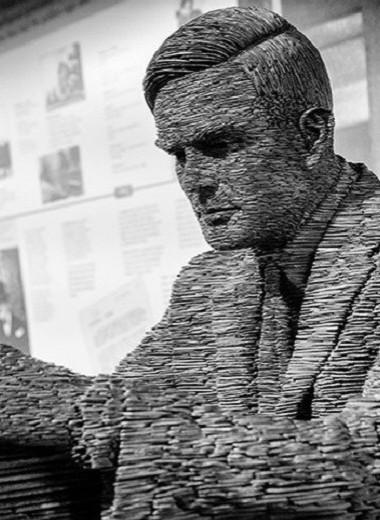 Разгадавший «Энигму»: трагедия Алана Тьюринга