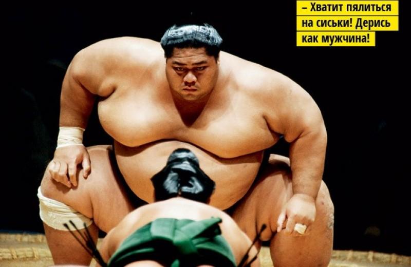 Сумо: весомая статья о японской борьбе