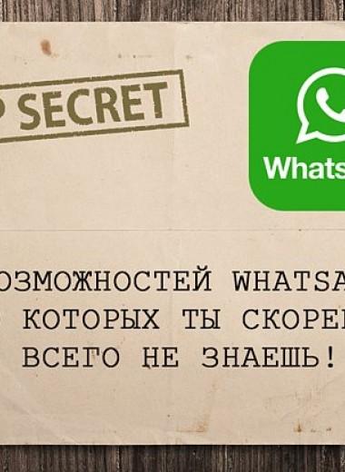 8 неожиданных возможностей Whatsapp, о которых ты скорее всего не знаешь