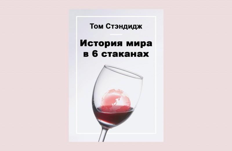 История мира в шести стаканах