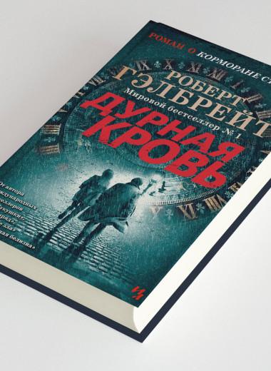 «Дурная кровь» — новая книга Джоан Роулинг изцикла одетективе Корморане Страйке. Публикуем ее фрагмент