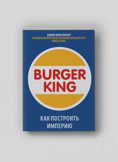 «Положить все яйца в одну корзину и наблюдать». Как основатели Burger King нашли спасительные инвестиции и придумали воппер