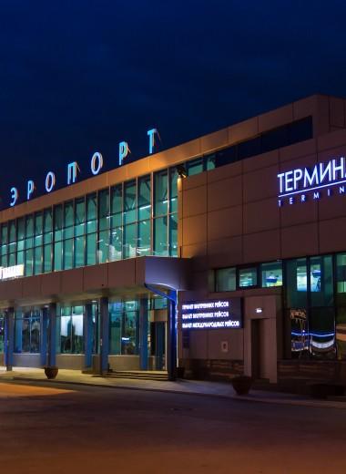 Рерих, Высоцкий и Николай II – какие имена россияне дали аэропортам