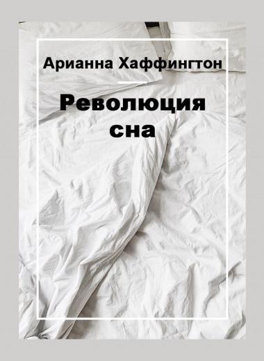 Революция сна